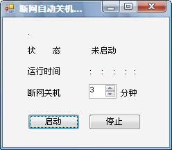 断网自动关机程序 图片 01
