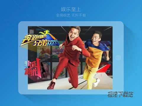 iPad版PPTV聚力HD 图片 03