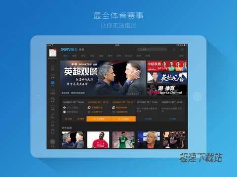 iPad版PPTV聚力HD 图片 04