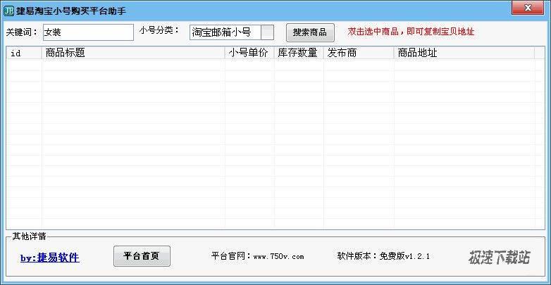 捷易淘宝小号购买平台助手 图片 01