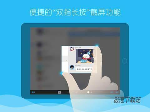 QQ for iPad 图片 02