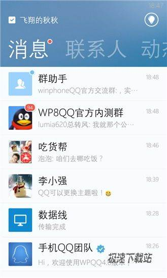 QQ for WP 图片 01