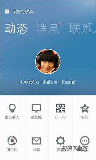 QQ for WP 图片 03