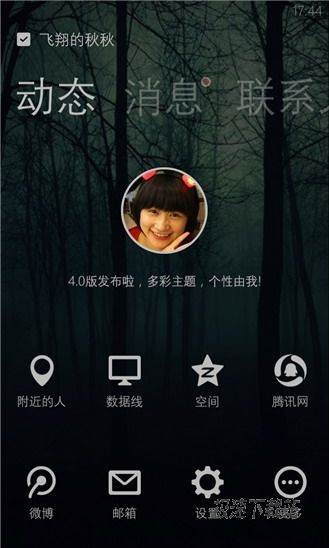 QQ for WP 图片 04