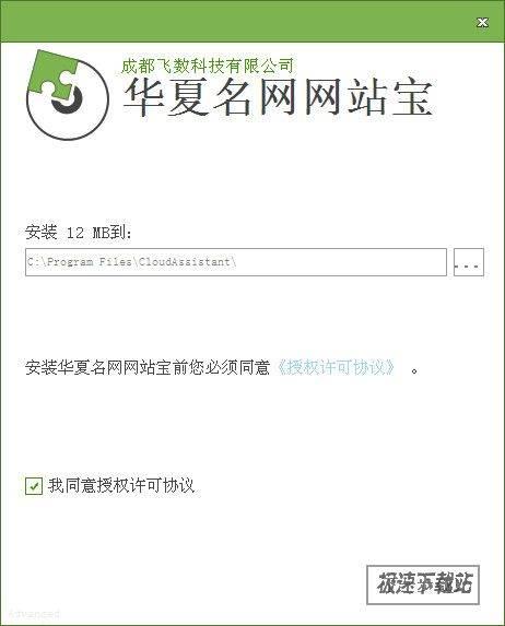 华夏名网网站宝 图片 01
