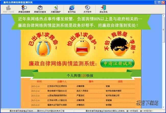 廉政自律网络舆情监测系统 图片 01