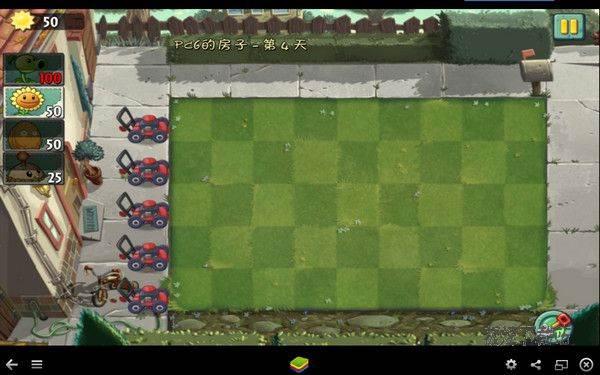 植物大战僵尸2电脑版