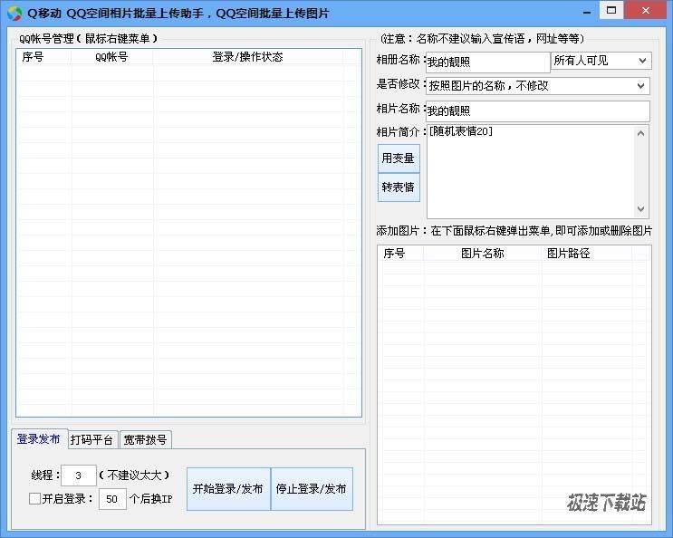 Q移动QQ相册相片批量上传助手 图片 01