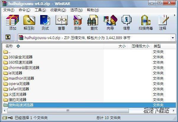 惠惠购物助手浏览器插件 图片 01