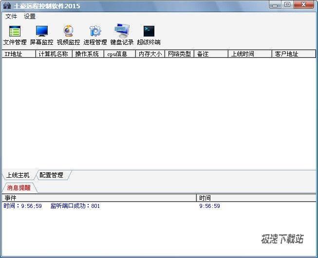 豪情土豪远程控制软件 图片 01