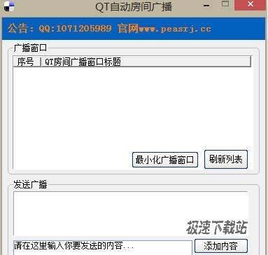 QT自动房间广播 图片 01