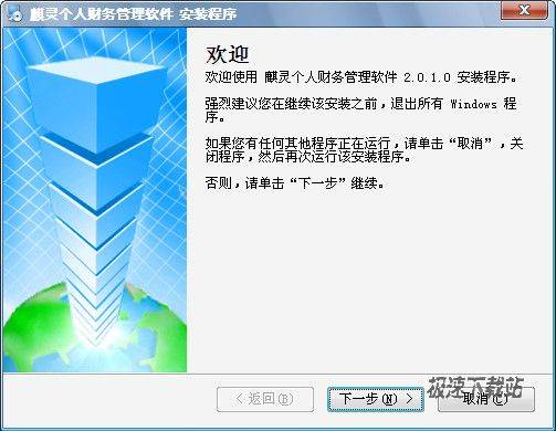 麒灵个人财务管理软件 图片 01