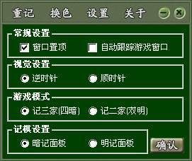 QQ四国军棋记牌器 图片 03
