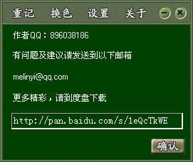QQ四国军棋记牌器 图片 04