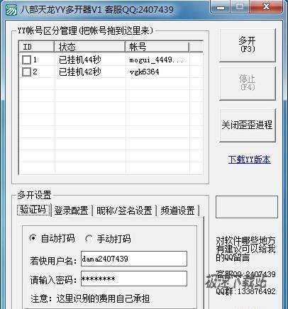 中网八部天龙YY多开器 图片 02