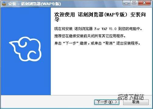 诺刻浏览器WAP专版 图片 01