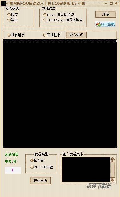 小帆网络QQ自动骂人工具 图片 01