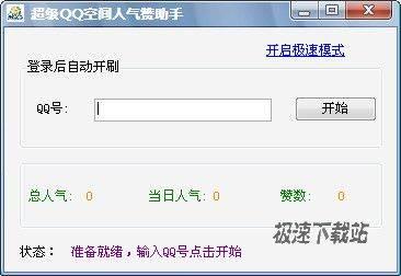 超级QQ空间人气赞助手 图片 01