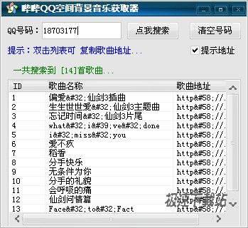 哔哔QQ空间背景音乐获取器 图片 02