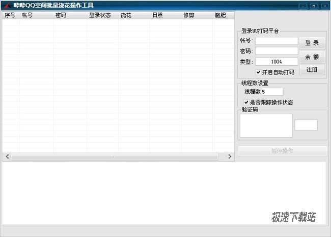 哔哔QQ空间批量浇花操作工具 图片 01