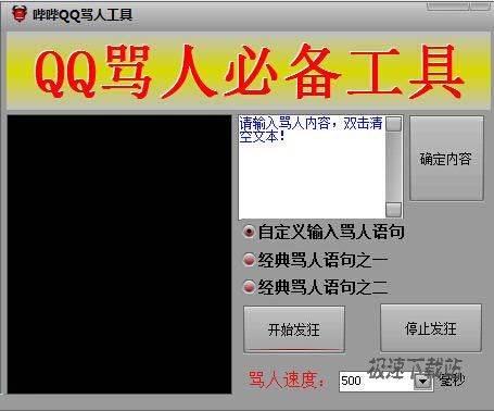 哔哔QQ骂人工具 图片 01