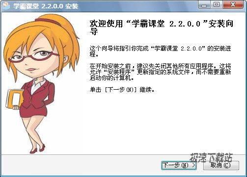 学霸课堂 图片 01