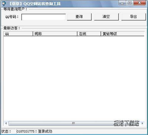 草草QQ空间访客查询工具 图片 01