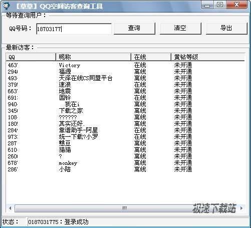 草草QQ空间访客查询工具 图片 02