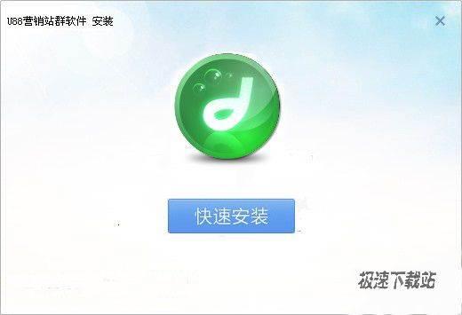 U88营销站群软件 图片 01