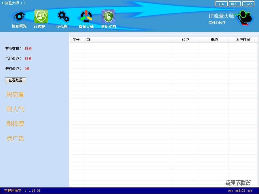 微信之家IP流量大师 图片 01