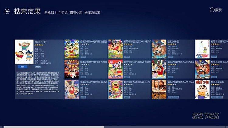 Windows8暴风影音 图片 05