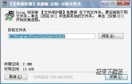 沙科文件保护器 图片 01