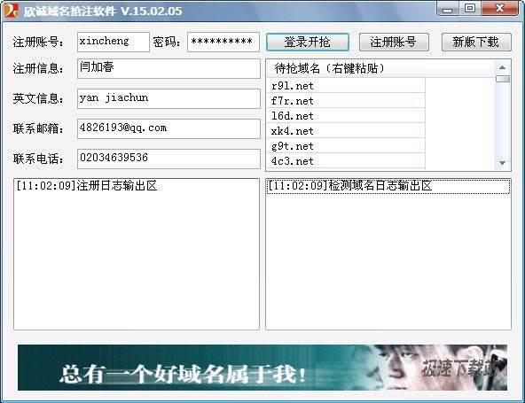 欣诚域名抢注软件 图片 01