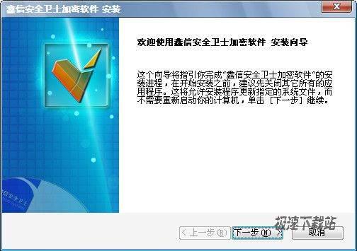 鑫信安全卫士加密软件 图片 01