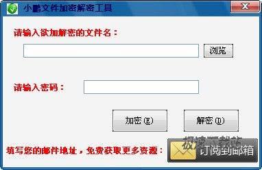 小鹏文件加密解密工具 图片 01