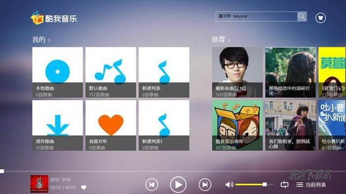 Windows8酷我音乐 图片 01