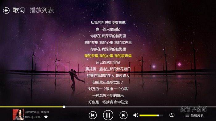 Windows8酷我音乐 图片 03