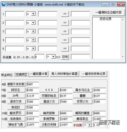 DNF副职业成品计算器 图片 02
