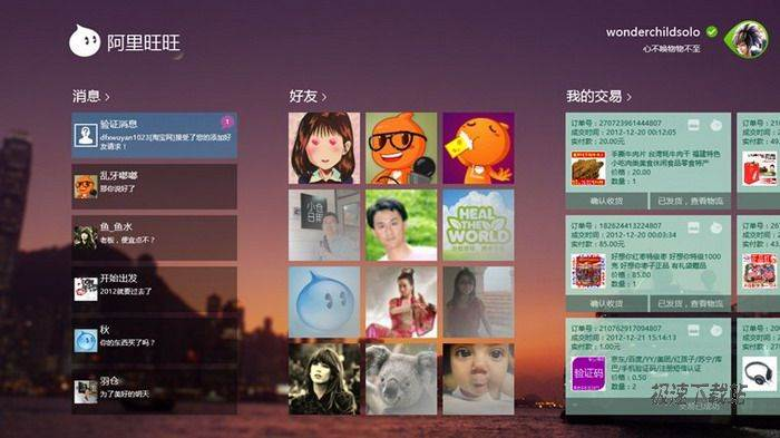 Windows8阿里旺旺 图片 02