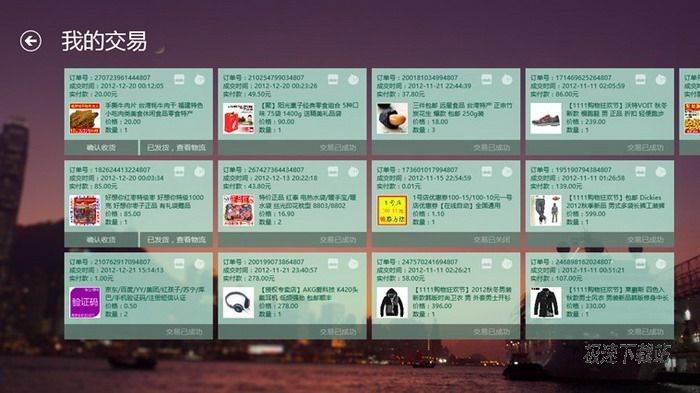 Windows8阿里旺旺 图片 03