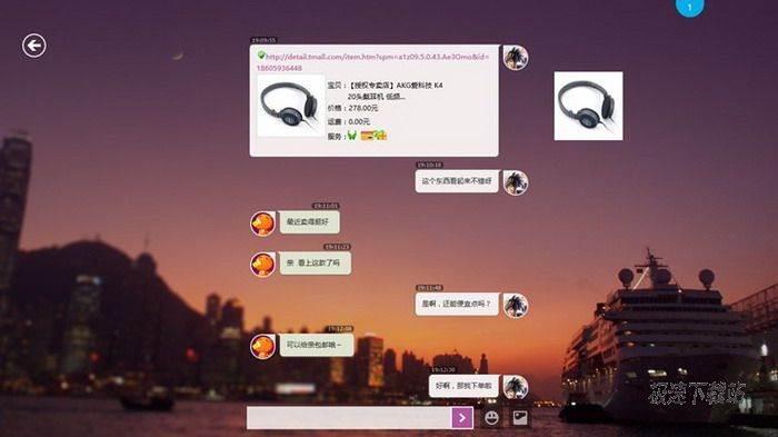 Windows8阿里旺旺 图片 05