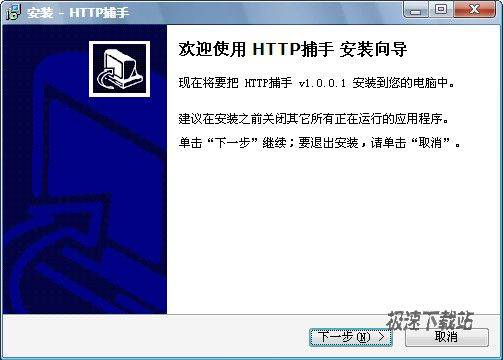 HTTP捕手 图片 01