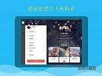 QQ for iPad