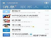 QQ for WP