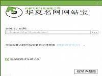 华夏名网网站宝图片