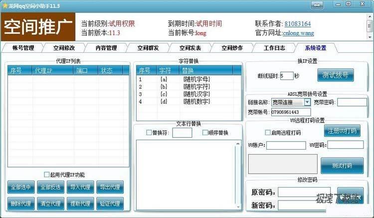 龙网QQ空间小助手 图片 02