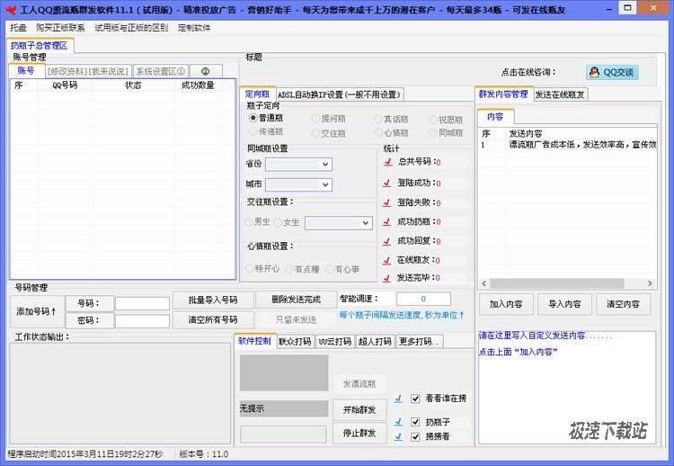 工人QQ漂流瓶群发软件 图片 01