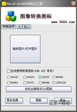 PNG GIF JPG BMP转换ICO工具 图片 01