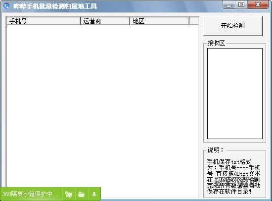 哔哔手机批量检测归属地工具 图片 01