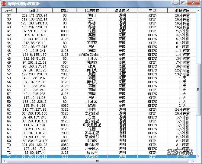 哔哔代理IP获取器 图片 02